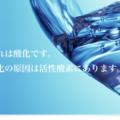 マイナス 700mV の還元水